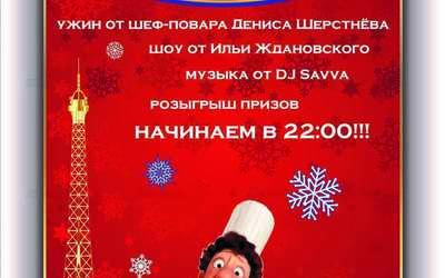Отмечайте Новый 2020 год в «Philibert»