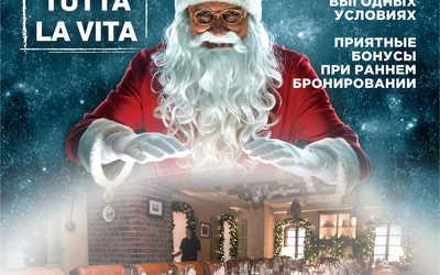 Новогодние корпоративы в «Tutta La Vita»
