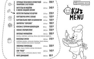 Детское меню в «НеВинном месте»