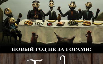 Новогодние корпоративы в ресторане «Тамада»