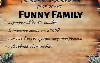 Новогодние корпоративы в «Funny Family»