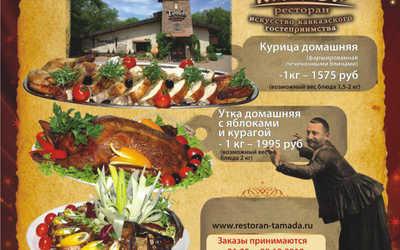 Заказ и доставка блюд к новогоднему столу от ресторана «Тамада»
