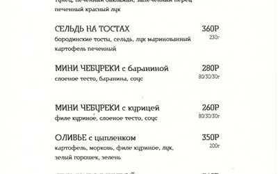 Новогоднее предложение от «Кафедры вкуса»: праздничное меню