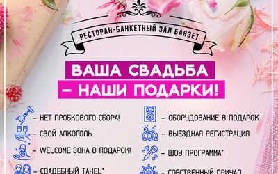 Свадебный сезон в «Баязет»