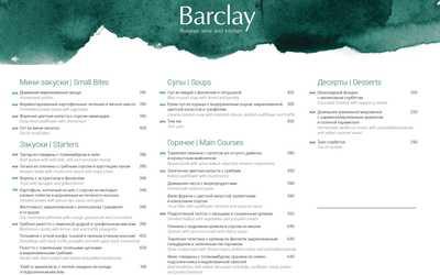 Новинки из морепродуктов в меню