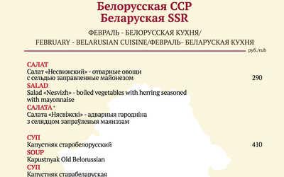Блюда белорусской кухни в меню ресторана «Центральный»