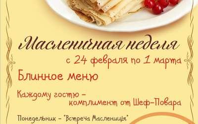 Масленичная неделя в ресторане «Тамада»