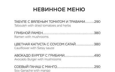 Постное меню в «Gastroli»