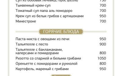 Постное меню в «Bistrot»