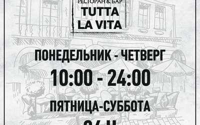 Режим работы «Tutta La Vita» изменён