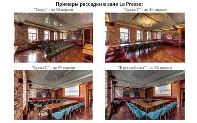 Конференц-залы ресторана La Presse — для ваших мероприятий
