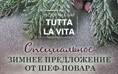 Зимнее меню в Tutta La Vita