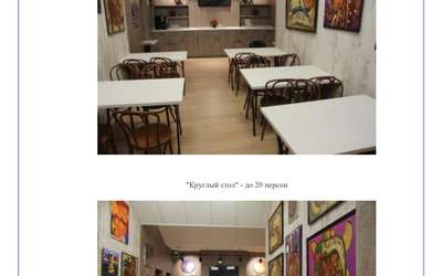 Аренда залов ресторана La Presse для конференций