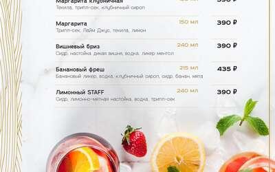 Освежающие летние коктейли в пабе «Гроссбир»