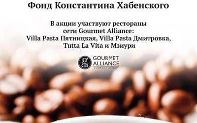 Покупаешь кофе в Villa Pasta — помогаешь детям!