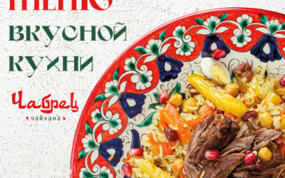 Чайхана Чабрец: новое меню вкусной кухни