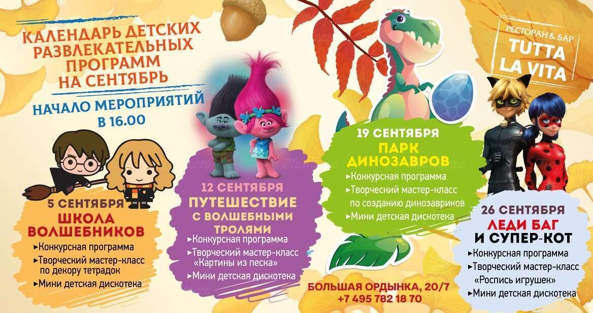 Учим, кормим, развлекаем: новый сезон детских программ в Tutta la Vita