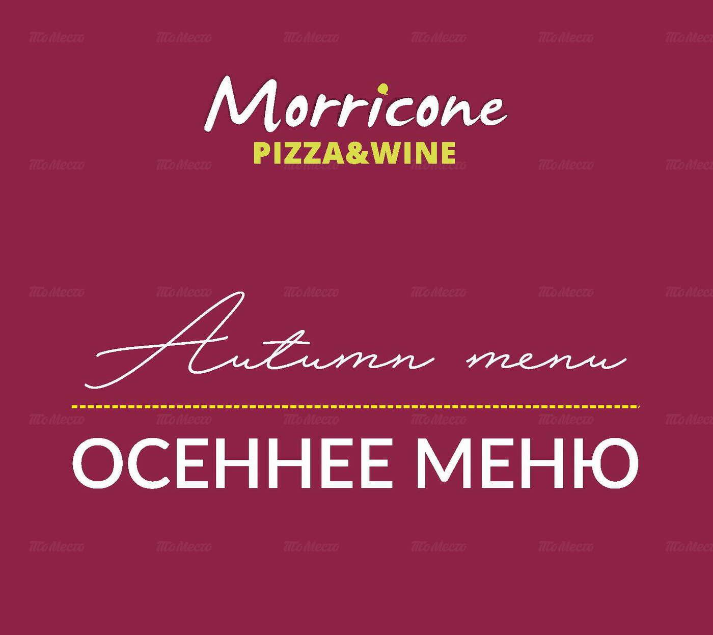 Осеннее меню в Morricone pizza & wine