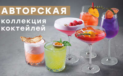 Новые коктейли в Corner