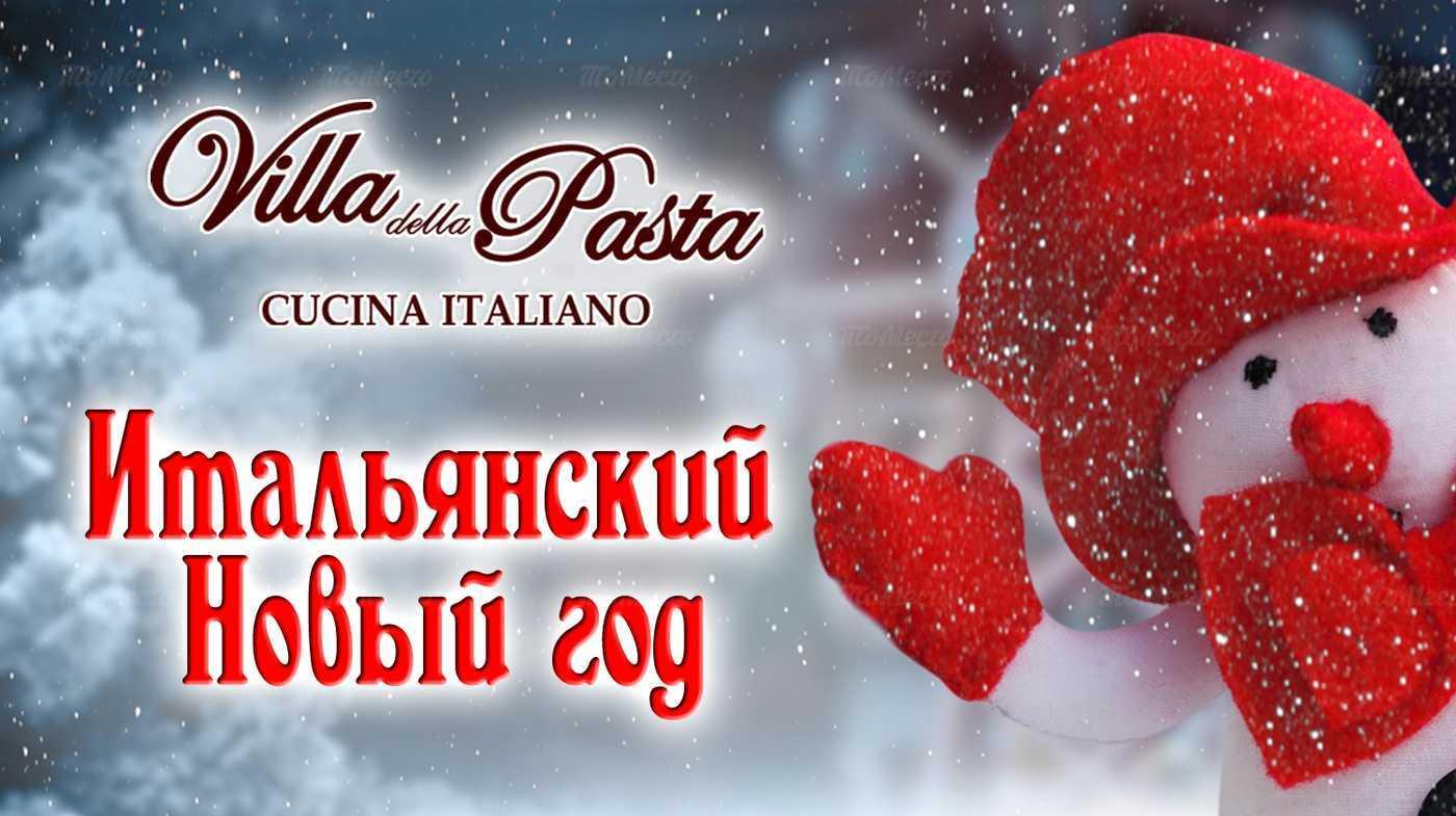 Итальянский Новый год