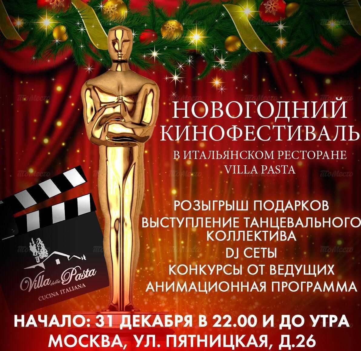 Новогодний кинофестиваль