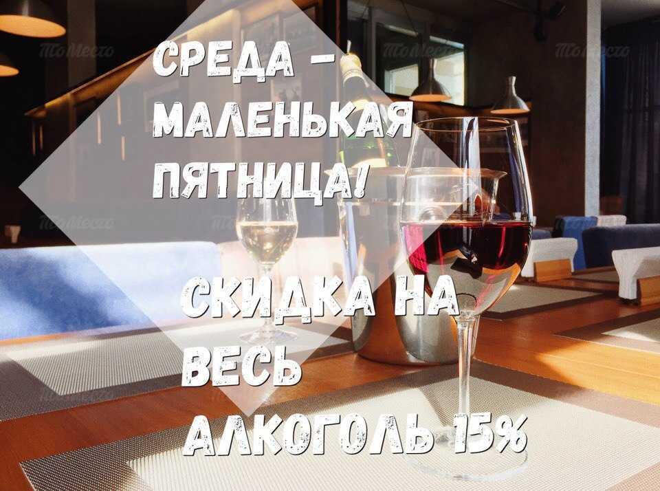 На всю алкогольную карту скидка 15%
