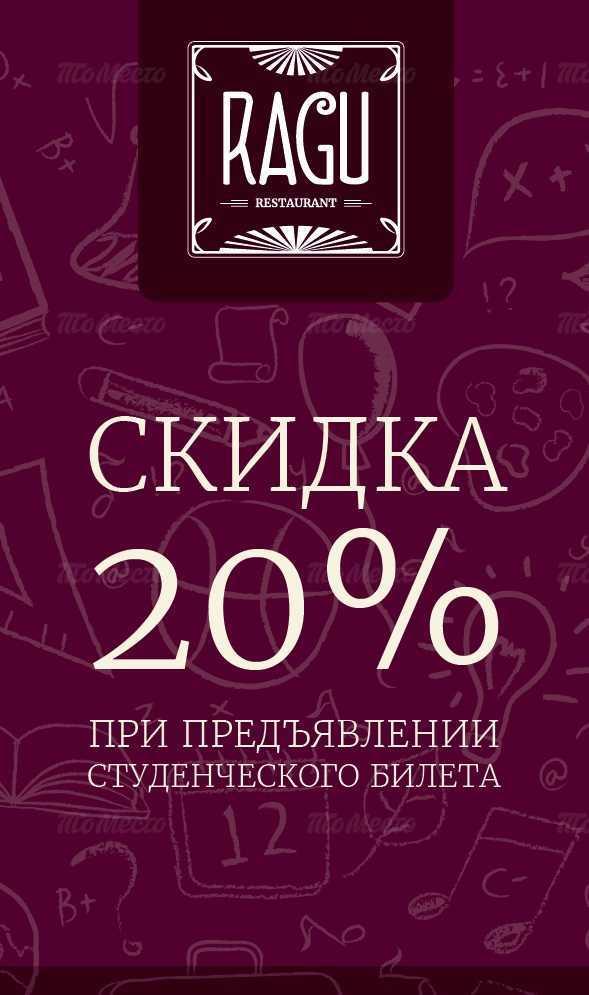 Скидка 20% студентам