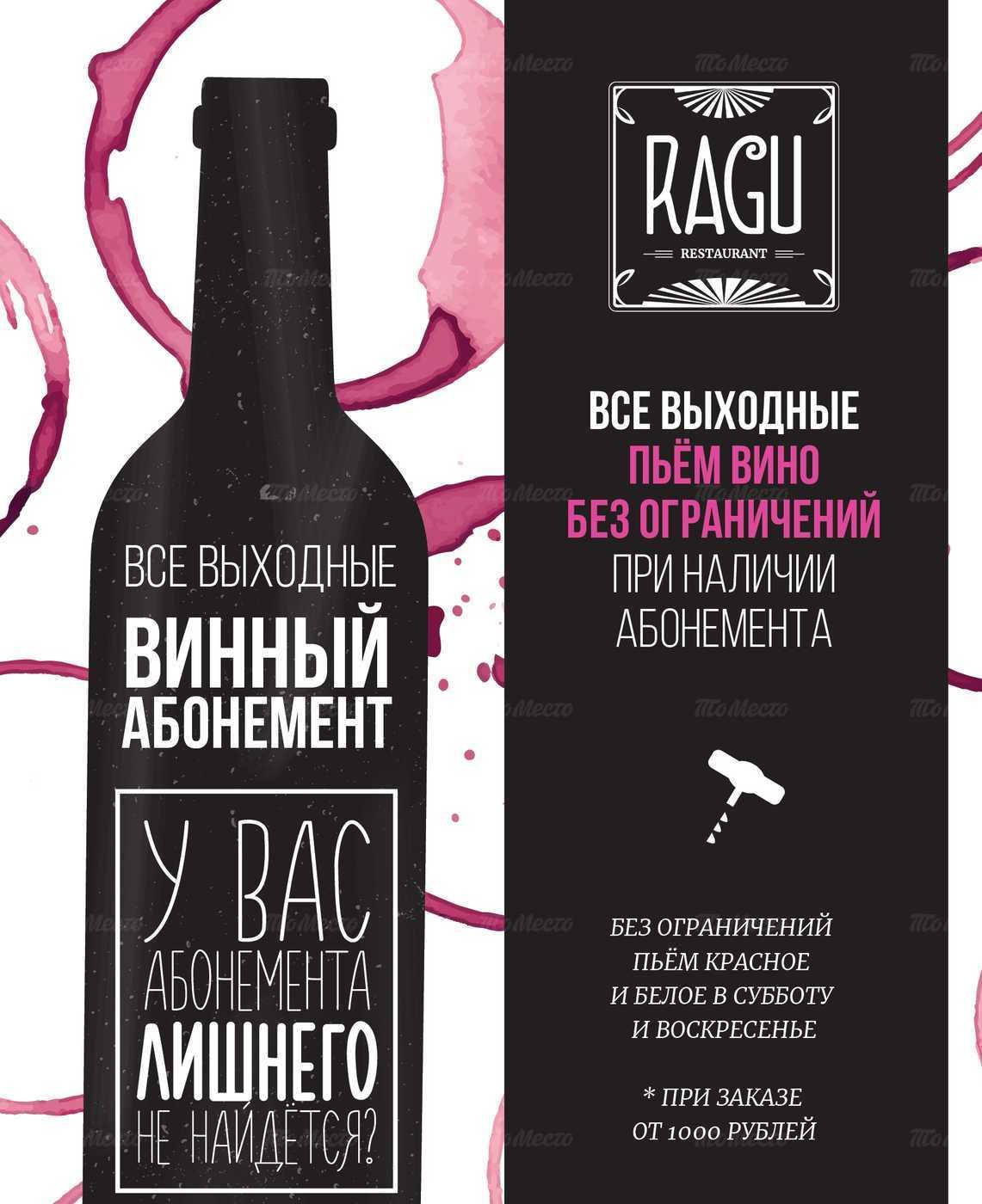 Винный безлимит: пьем вино без ограничений!