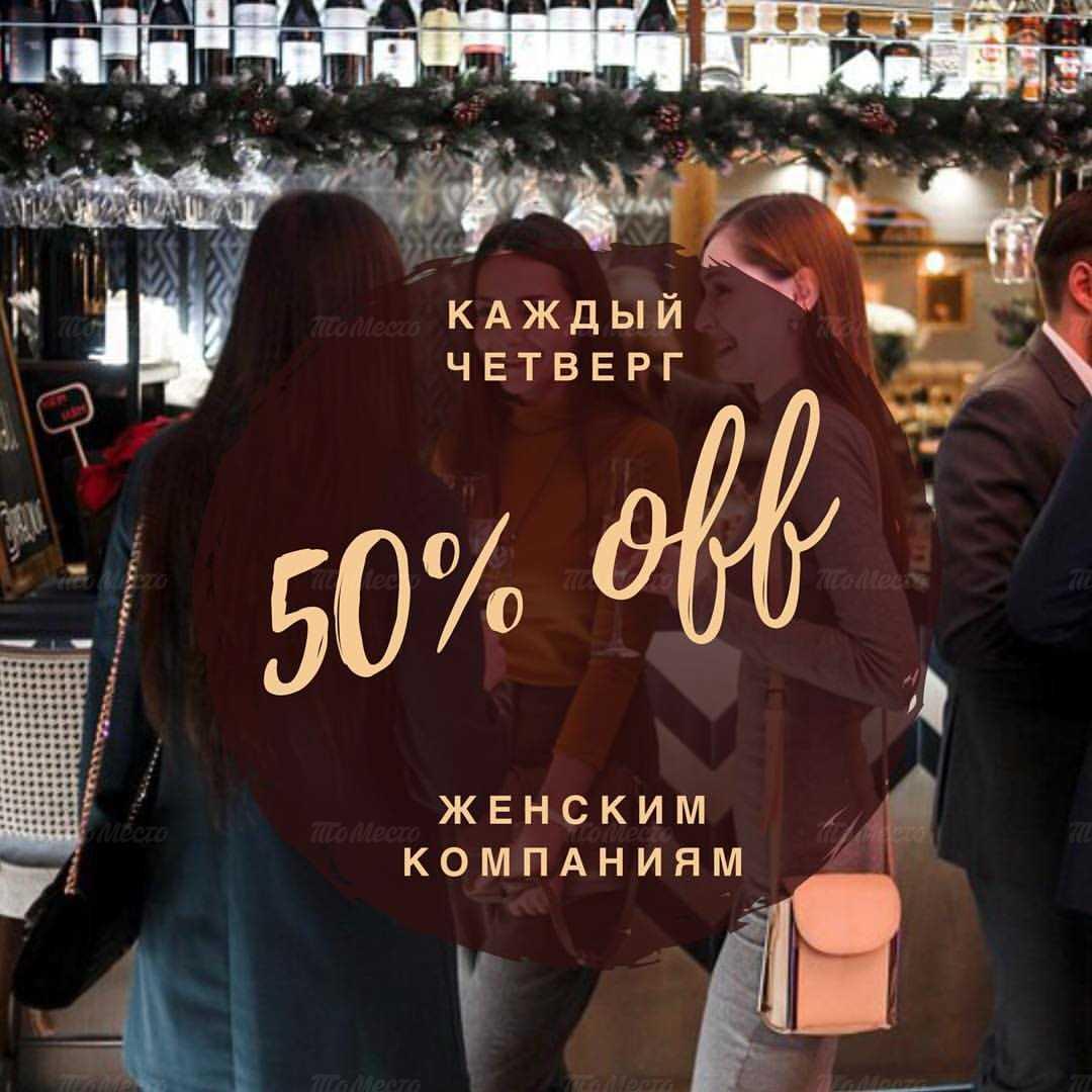 Женским компаниям скидка 50% на все меню и напитки, включая алкоголь!