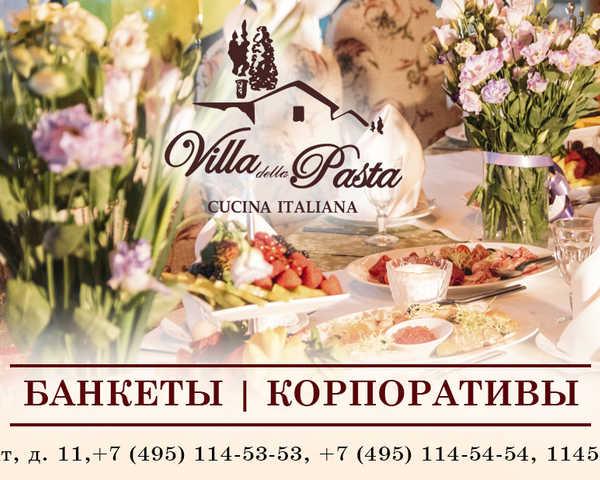 Проведите ваш праздник в «Вилла Паста»