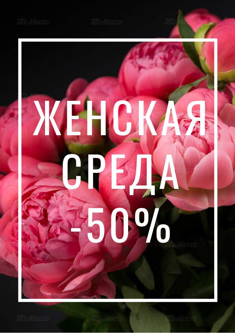 Женская среда: скидка 50%