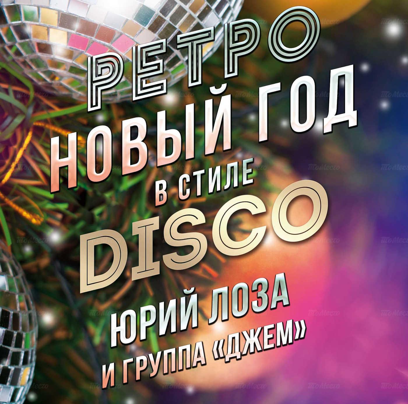 Новый год в стиле диско в «Villa Pasta»