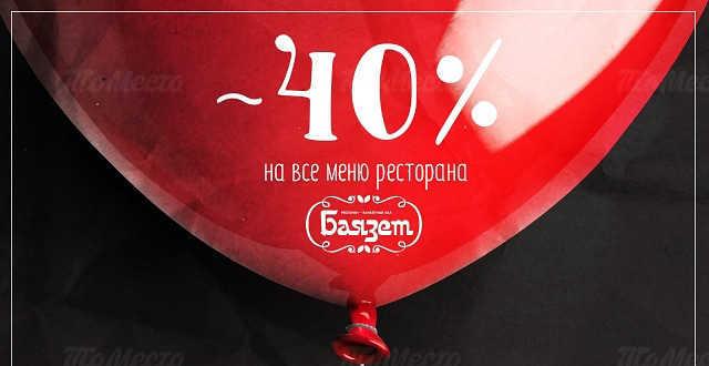 Чёрная пятница в ресторане «Баязет»: новое меню со скидкой 40%