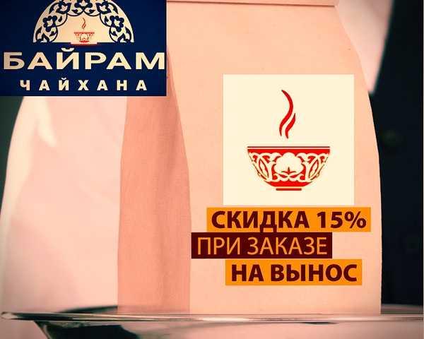 Блюда с собой со скидкой 15%