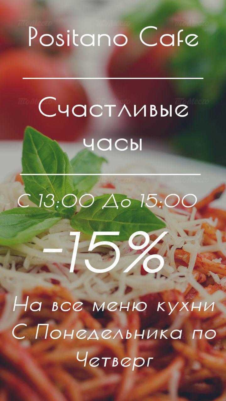 Скидка на меню и напитки 15%