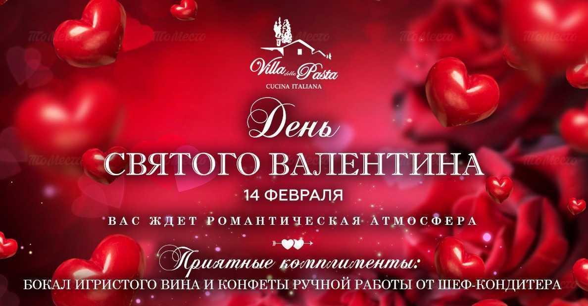 День влюблённых в «Villa Pasta»