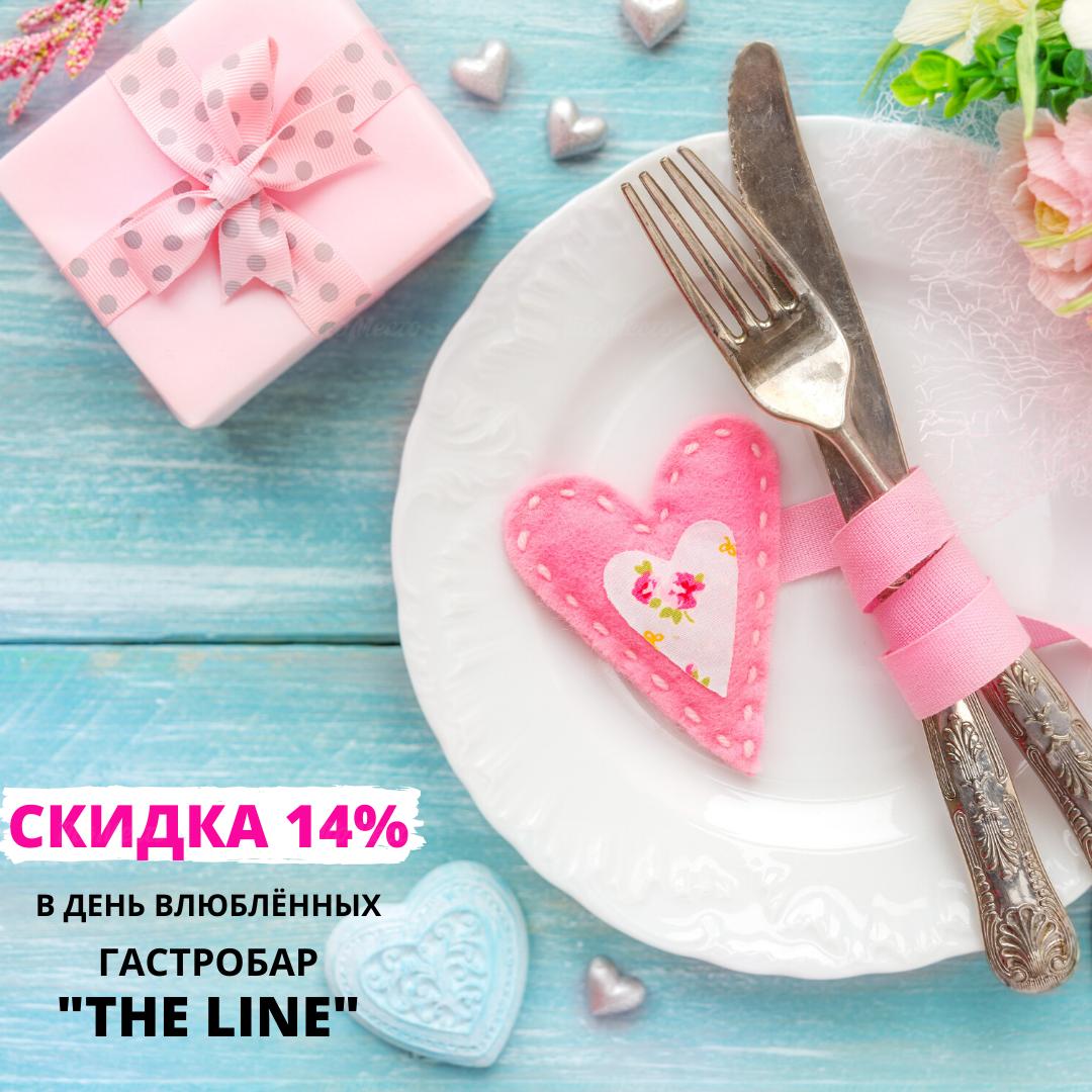 Скидка 14% в День всех влюблённых!