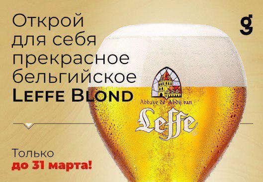 Открой для себя Leffe Blond: куриные палочки и бокал пенного за 530 рублей