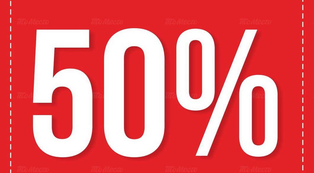 Скидка 50% на всё меню