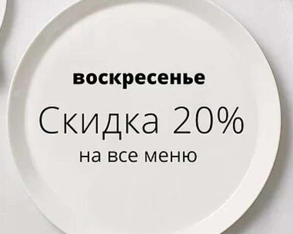 Скидка 20% на основное меню