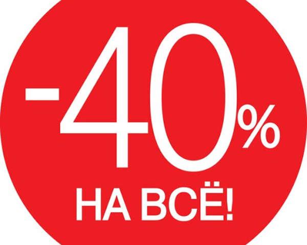 Скидка 40% на всё