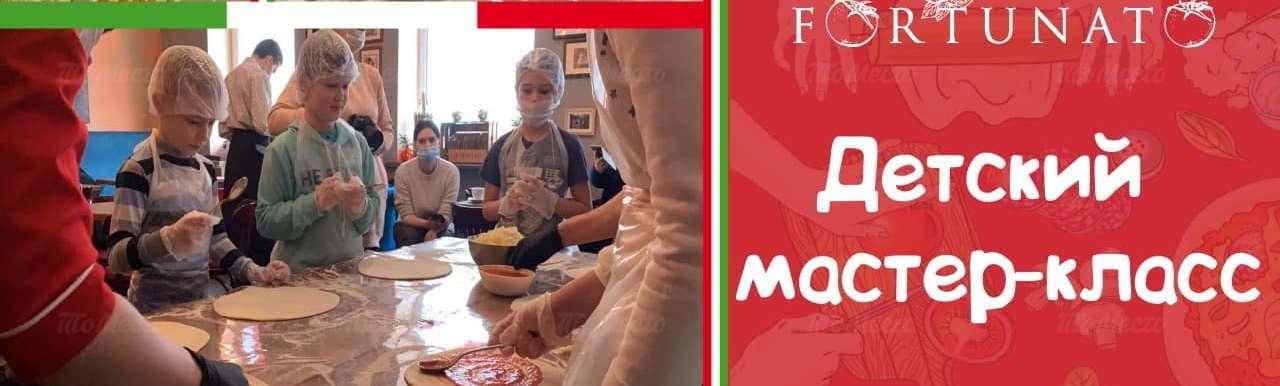 Детские кулинарные мастер-классы в «Фортунато» с 1 сентября