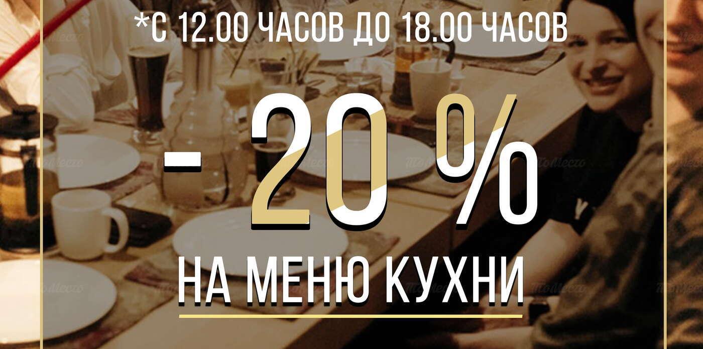 Скидка на меню кухни 20%