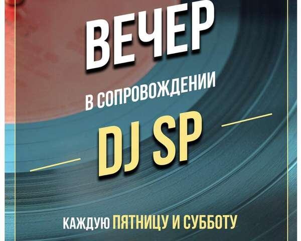 Вечер вместе с DJ SP