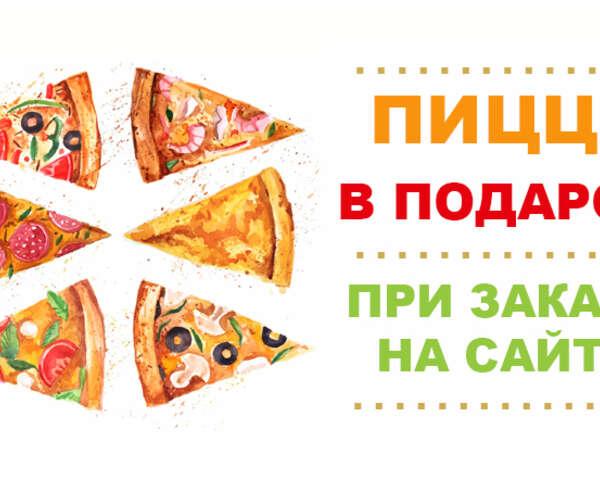 Пепперони в подарок при первом заказе на сайте доставки Нью-Йорк пицца и гриль