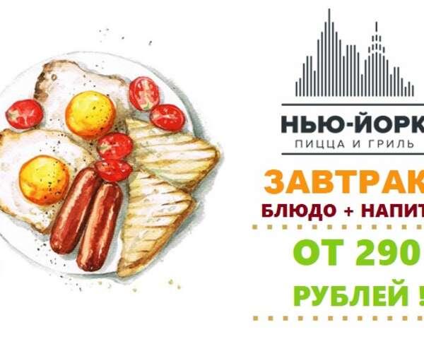 Завтраки от 290 рублей
