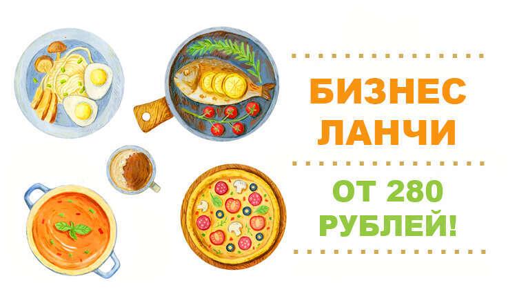 Бизнес-ланчи от 280 рублей