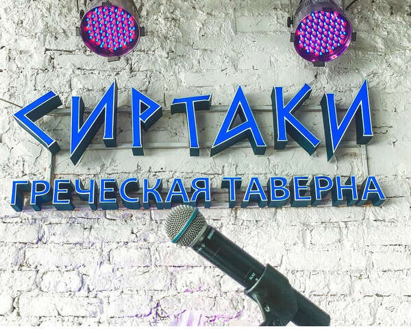 Живая музыка в «Сиртаки»