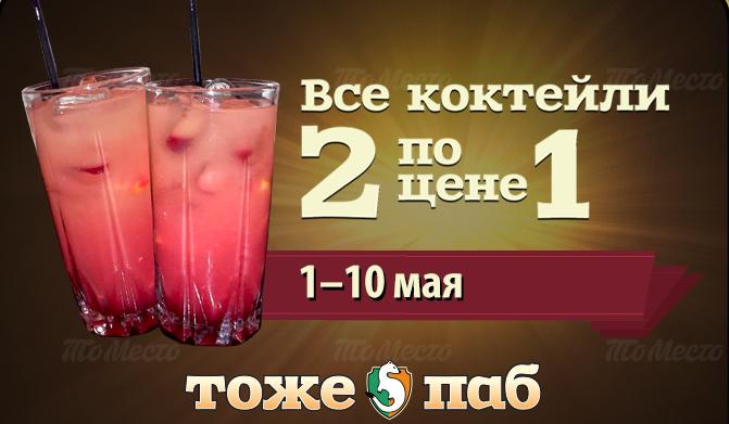 Коктейли «2 по цене 1» с 1 по 10 мая