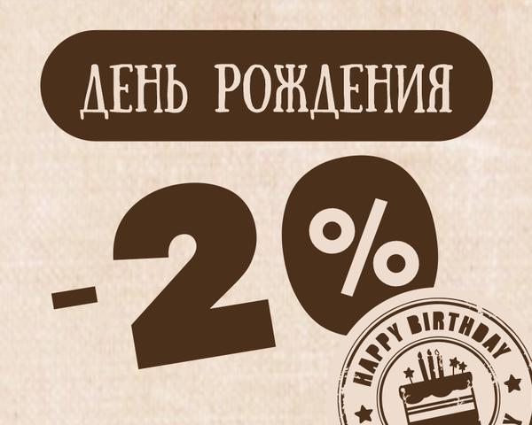 Скидка в день рождения 20 %